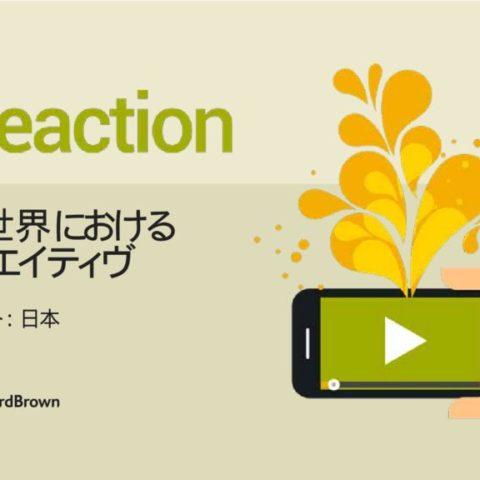 JP_FINAL_Millward Brown AdReactionVideo_Japan 2015_forPRのサムネイル