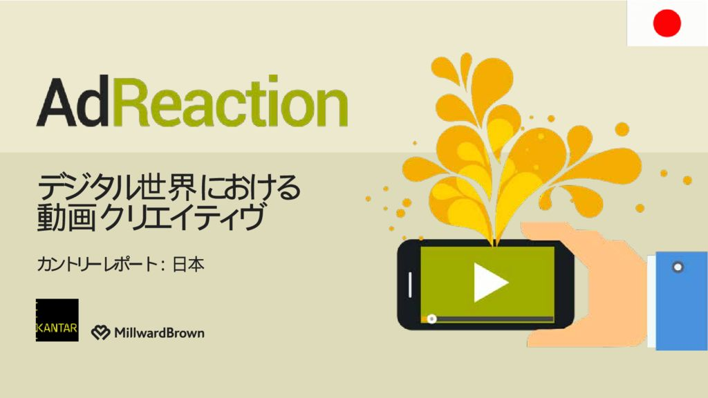 JP_FINAL_Millward Brown AdReactionVideo_Japan 2015_forPRのサムネイル
